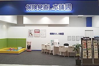 札幌市白石区東札幌三条:保険見直し本舗 札幌イーアス店