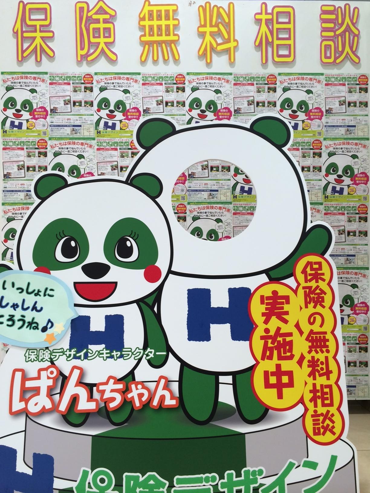 保険デザインイオンタウン東大阪店の画像1