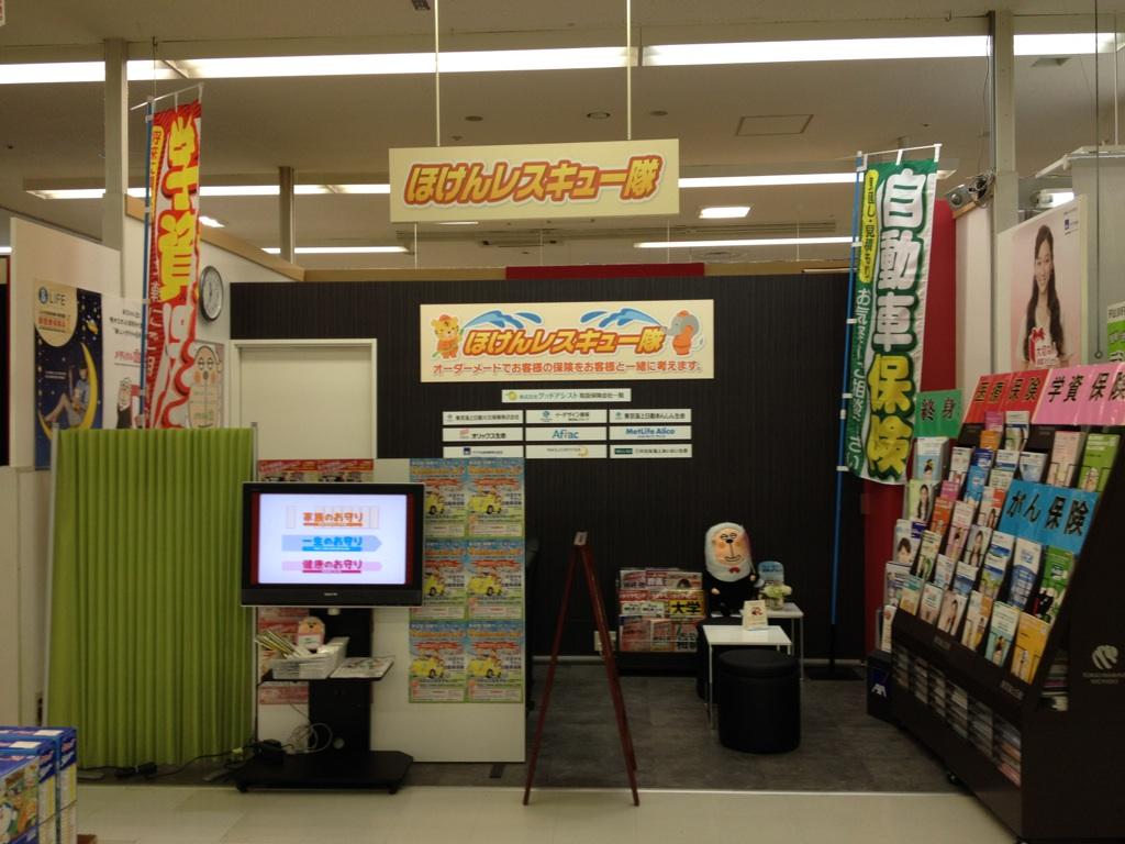 三木市志染町青山:ほけんレスキュー隊 イオン三木青山店