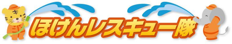 ほけんレスキュー隊 イオン三木青山店のロゴ