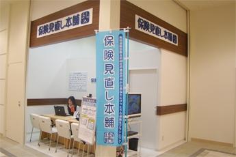 尼崎市潮江:保険見直し本舗 あまがさきキューズモール店