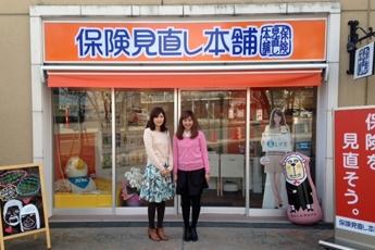 箕面市西宿:保険見直し本舗 みのおキューズモール店