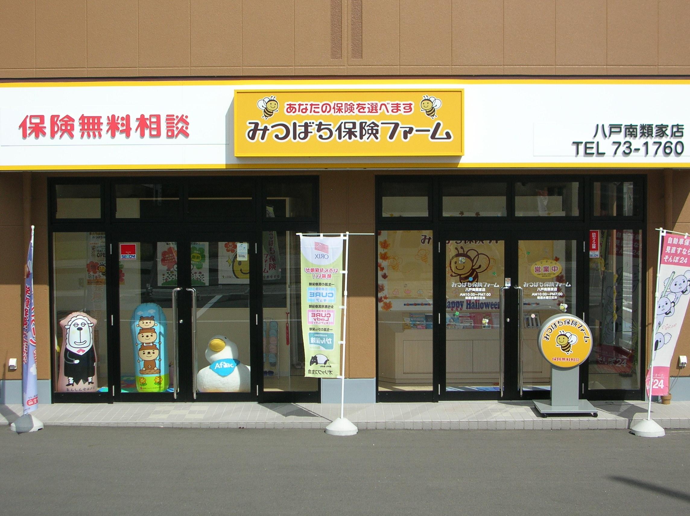 八戸市田向 間ノ田 8-1:みつばち保険ファーム 八戸南類家店
