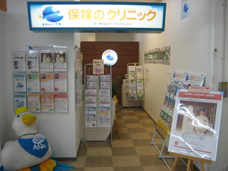 浦添市城間:保険のクリニック サンエーマチナトショッピングセンター店