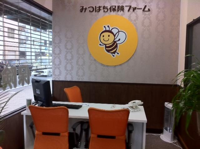 高知市本町:みつばち保険ファーム 高知本町店