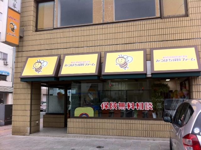 みつばち保険ファーム 高知本町店の画像1
