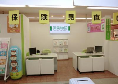 釧路市鳥取大通:保険物語 釧路店