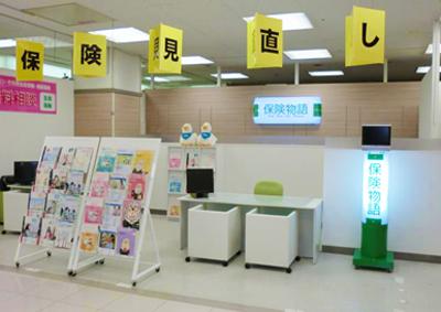 札幌市西区琴似2条:保険物語 琴似店