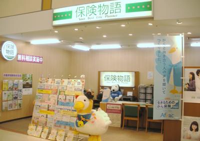 三笠市岡山:保険物語 三笠店