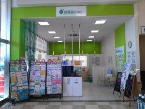 伊勢市船江:保険選び.com 伊勢店