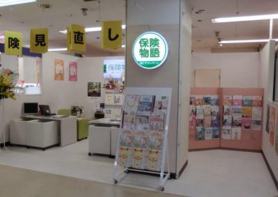 ひたちなか市石川町:保険物語 勝田店