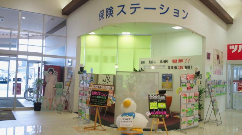 花巻市高木:保険ステーション 岩手支店