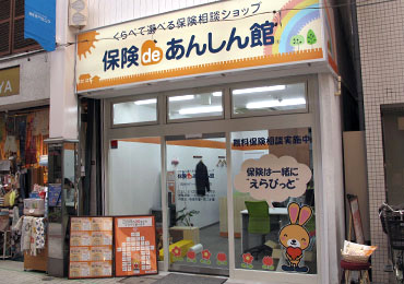 杉並区阿佐谷南:保険deあんしん館 阿佐ヶ谷パールセンター店
