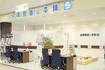 仙台市泉区南中山:保険見直し本舗 仙台中山イオン店