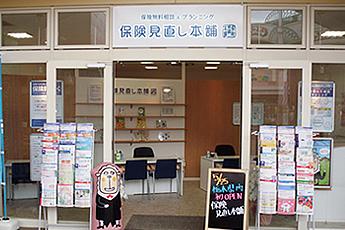 小山市喜沢:保険見直し本舗 栃木おやまゆうえんハーヴェストウォーク店