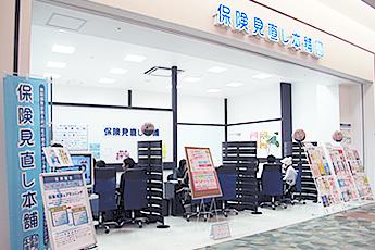 久喜市菖蒲町菖蒲:保険見直し本舗 菖蒲モラージュ店