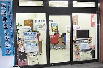 ふじみ野市霞ヶ丘:保険見直し本舗 上福岡ココネ店