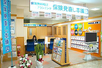 さいたま市西区三橋:保険見直し本舗 大宮西イオン店