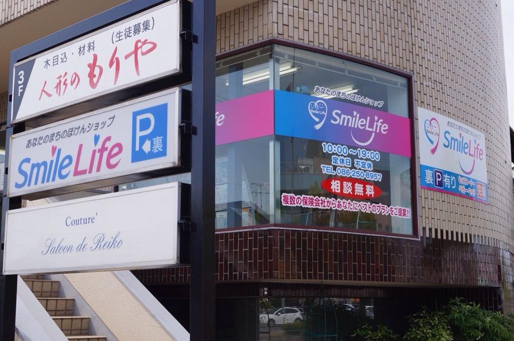 岡山市北区上中野:スマイルライフ岡山店