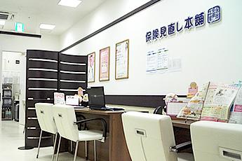越谷市千間台東:保険見直し本舗 せんげん台セブンタウン店