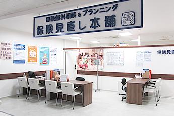 所沢市東町:保険見直し本舗 所沢ダイエー店