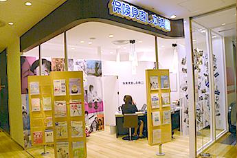 さいたま市浦和区東高砂町:保険見直し本舗 浦和パルコ店