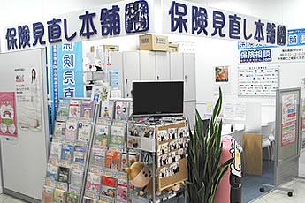 市川市南行徳:保険見直し本舗 南行徳ダイエー店