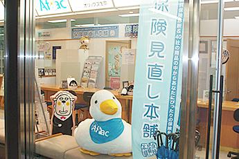新宿区西新宿:保険見直し本舗 新宿アイランドタワー店