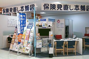 墨田区錦糸:保険見直し本舗 アルカキット錦糸町店