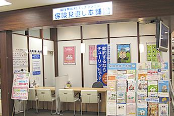 武蔵野市境南町:保険見直し本舗 武蔵境イトーヨーカドー店