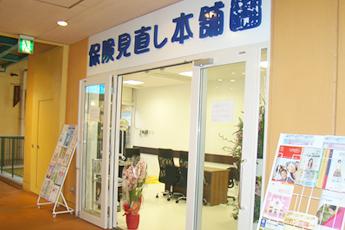 江東区亀戸:保険見直し本舗 亀戸サンストリート店