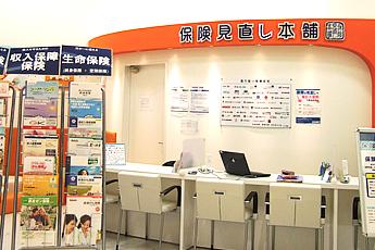 江東区北砂:保険見直し本舗 北砂アリオ店