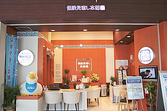江東区豊洲:保険見直し本舗 ららぽーと豊洲店
