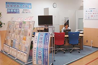 横浜市金沢区泥亀:保険見直し本舗 金沢八景ダイエー店