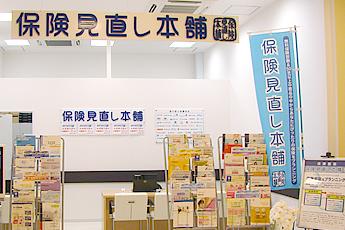 横浜市都筑区中川中央:保険見直し本舗 ルララこうほく店