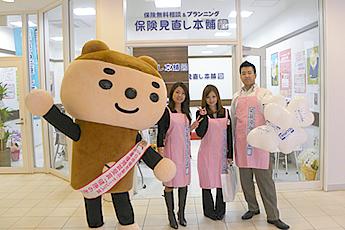 横浜市戸塚区戸塚町:保険見直し本舗 トツカーナモール店