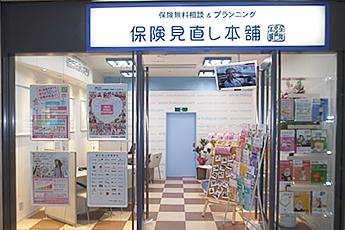 横浜市西区みなとみらい:保険見直し本舗 みなとみらいクイーンズスクエア店
