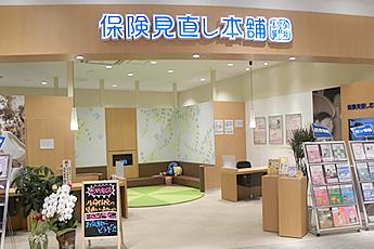 藤沢市辻堂神台:保険見直し本舗 テラスモール湘南店