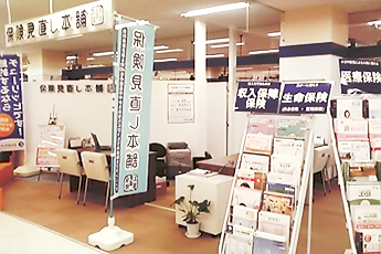 野々市市御経塚:保険見直し本舗 御経塚イオン店