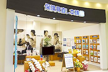 上田市天神:保険見直し本舗 上田アリオ店