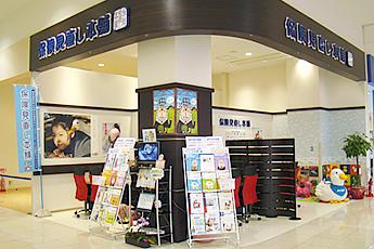 大垣市外野:保険見直し本舗 大垣イオンモール店