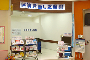 富士市鮫島:保険見直し本舗 富士南イオンタウン店