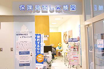 磐田市高見丘:保険見直し本舗 ららぽーと磐田店