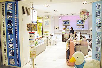名古屋市中区錦:保険見直し本舗 名古屋店