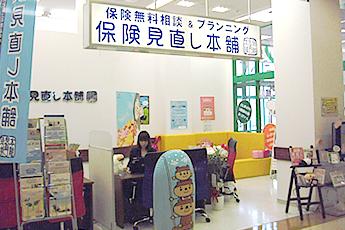 稲沢市朝府町:保険見直し本舗 新稲沢ヨシヅヤ店