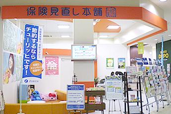 名古屋市西区名西:保険見直し本舗 名古屋名西ヨシヅヤ店