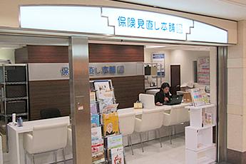 名古屋市中村区名駅:保険見直し本舗 名駅地下街サンロード店