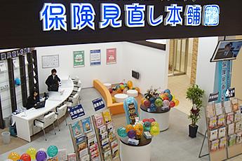 名古屋市緑区鳴海町:保険見直し本舗 ヒルズウォーク徳重店