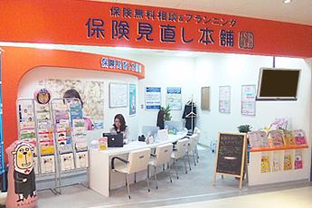 名古屋市緑区浦里:保険見直し本舗 鳴海なるぱーく店