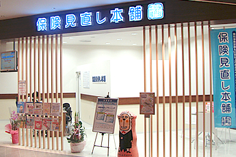 京都市南区西九条鳥居口町:保険見直し本舗 イオンモールKYOTO店